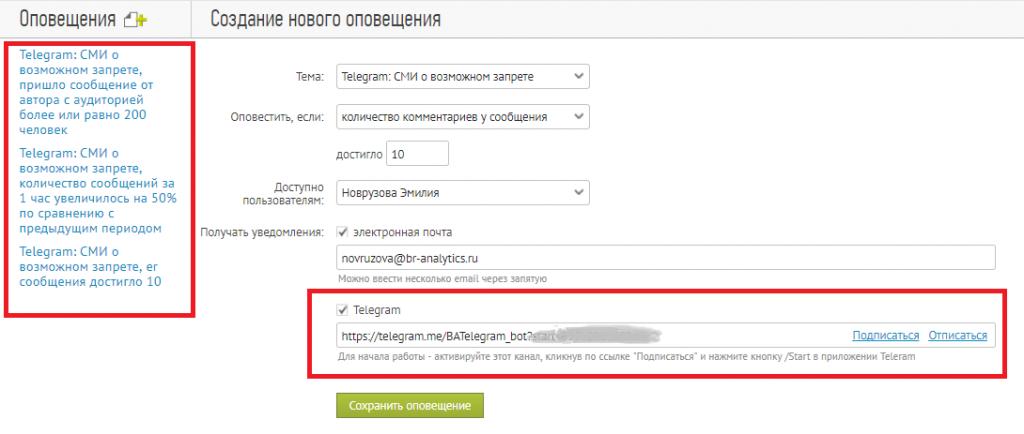 Оповещения в Telegram. Активация.