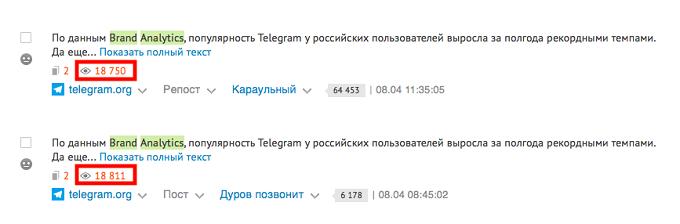 5-Prosmotry-Telegram