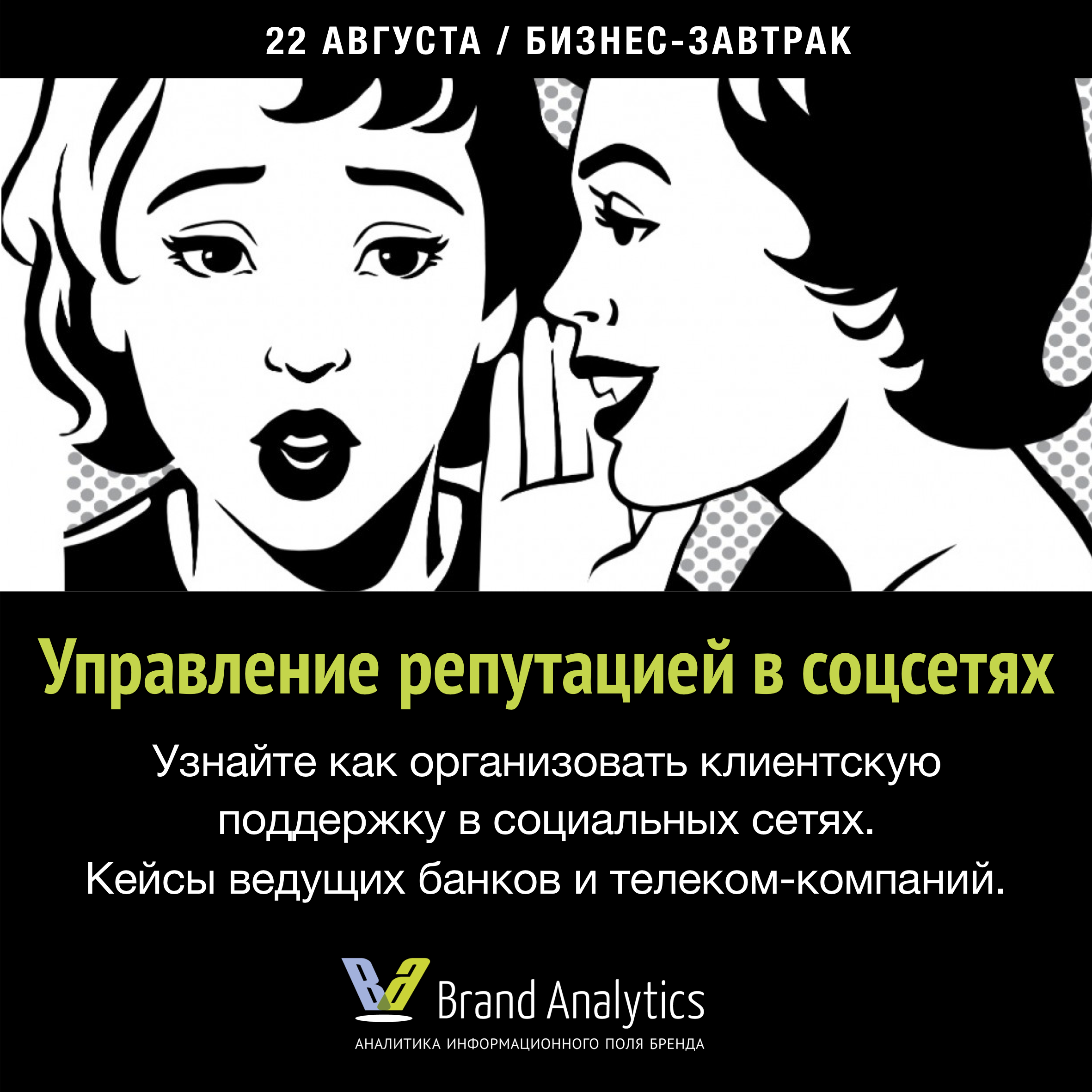 2f695fb91ceb Brand Analytics приглашает на бизнес-завтрак  «Управление репутацией ...
