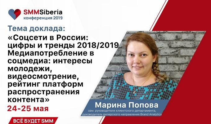 маркетинговая конференция SMMSiberia2019 в Новосибирске