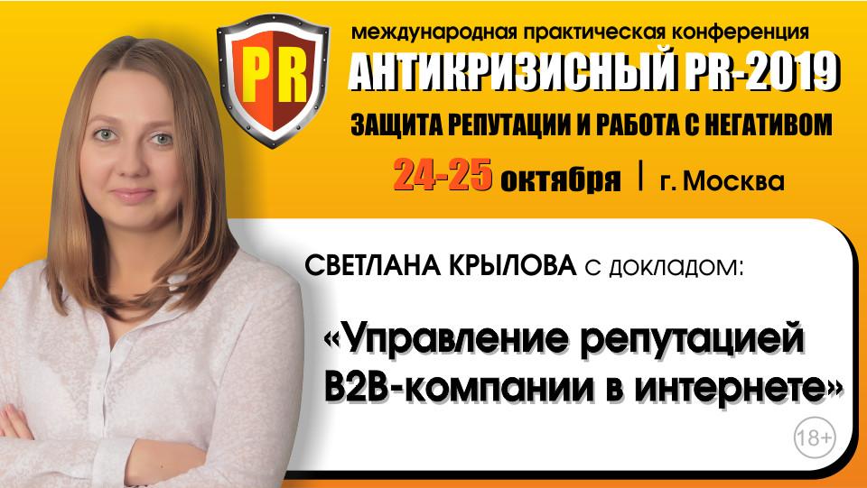 """конференция """"Антикризисный PR"""""""