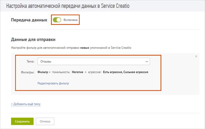 автоматическая отправка сообщений из ленты Brand Analytics в Service Creatio