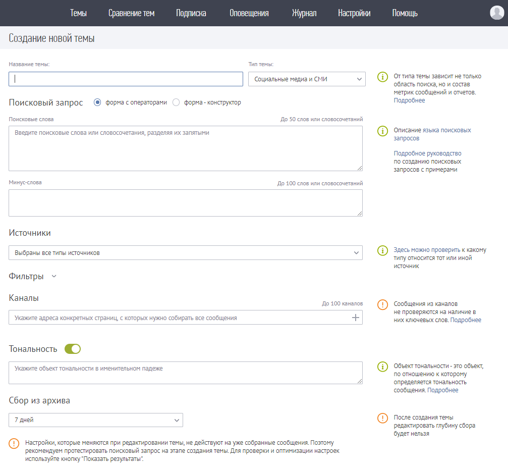 Brand Analytics-настройка темы мониторинга