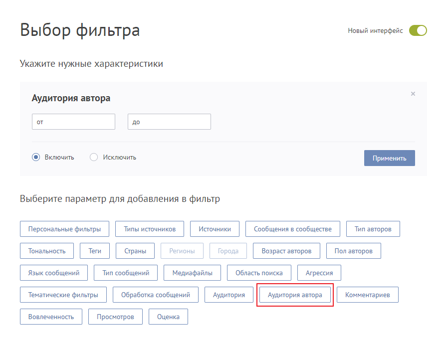 Brand Analytics_фильтр_по_аудитории_автора