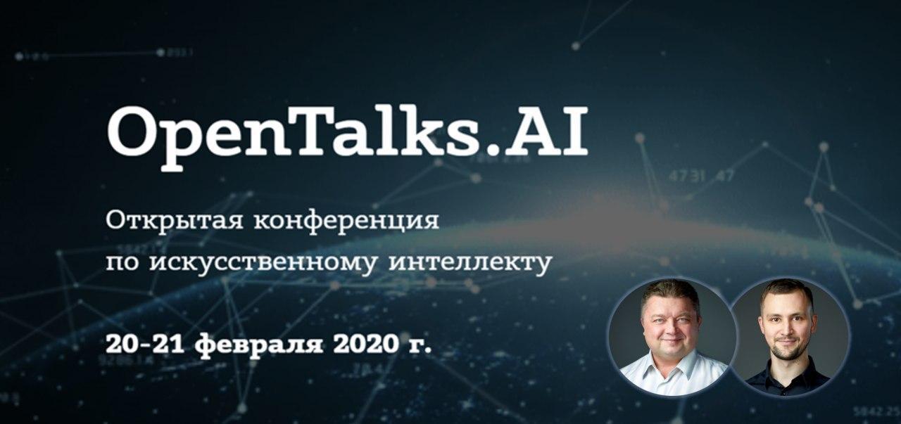 OpenTalks_2020
