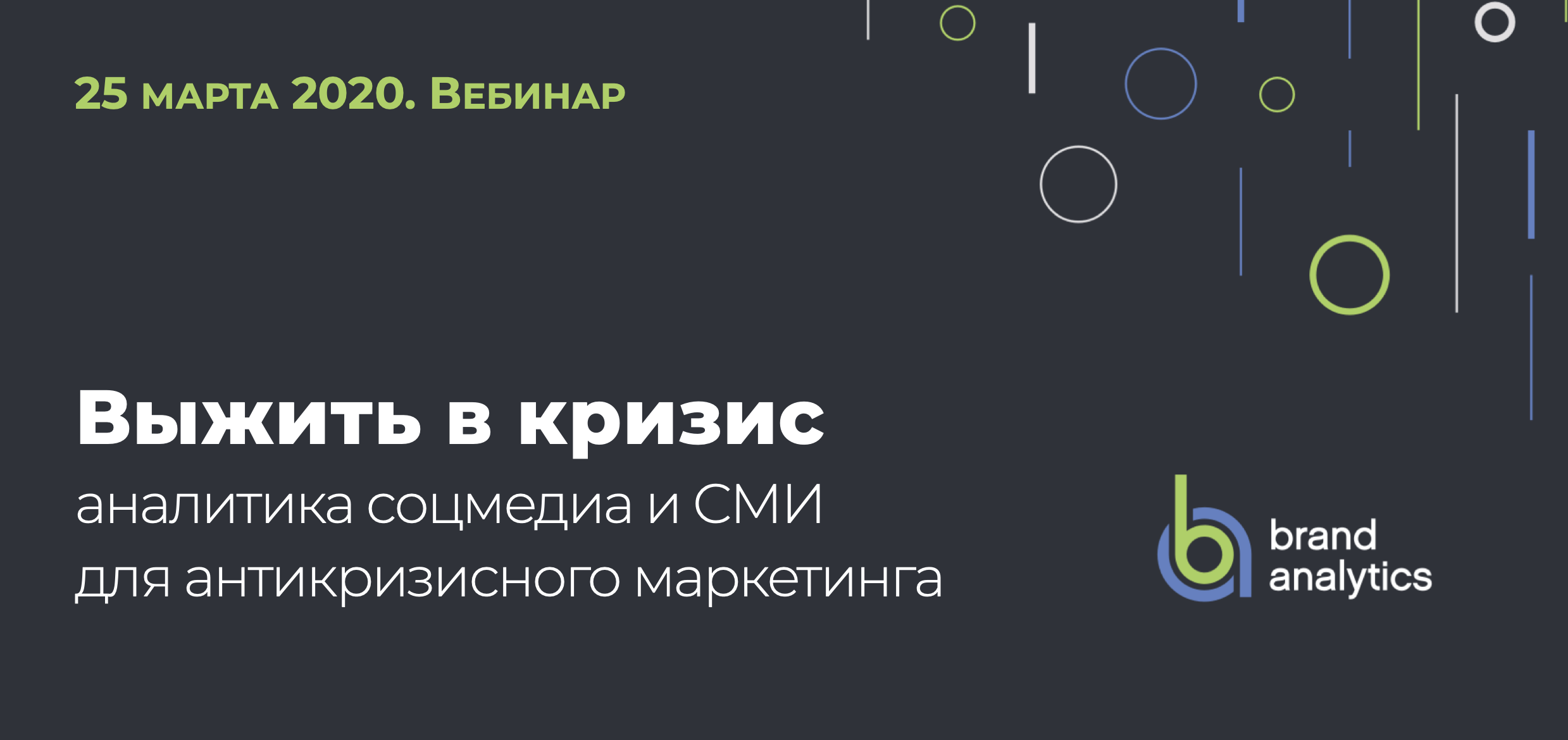 Brand Analytics Вебинар 25.03.2020