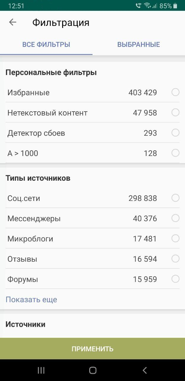Brand Analytics, персональные фильтры в приложении
