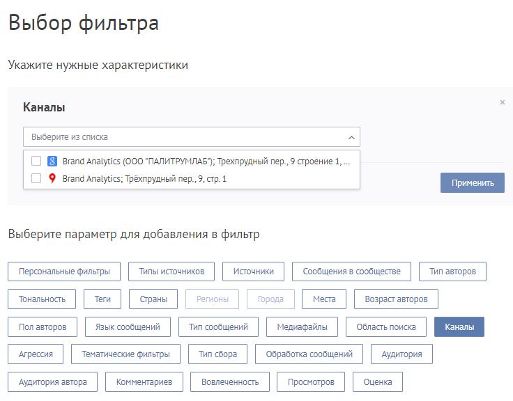 Фильтр каналы в системе Brand Analytics
