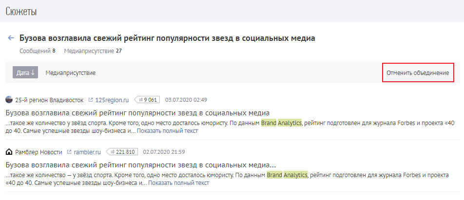 Brand Analytics_объединение сюжетов