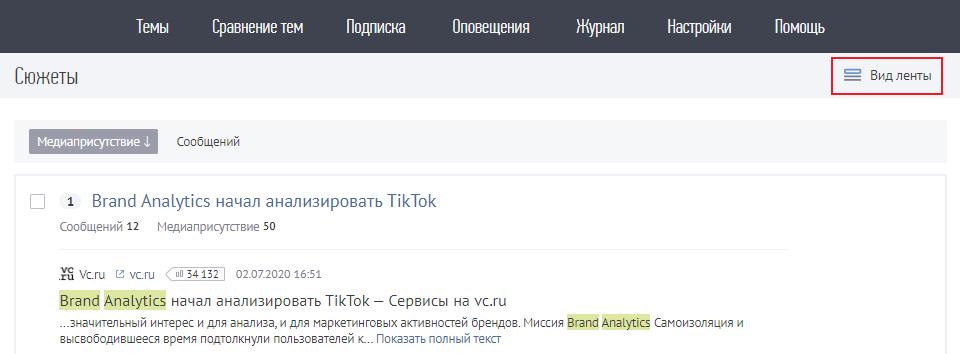 Brand Analytics_отчет Сюжеты_вид ленты