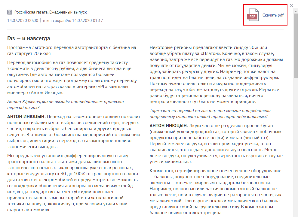 pdf в Мониторинге СМИ Brand Analytics