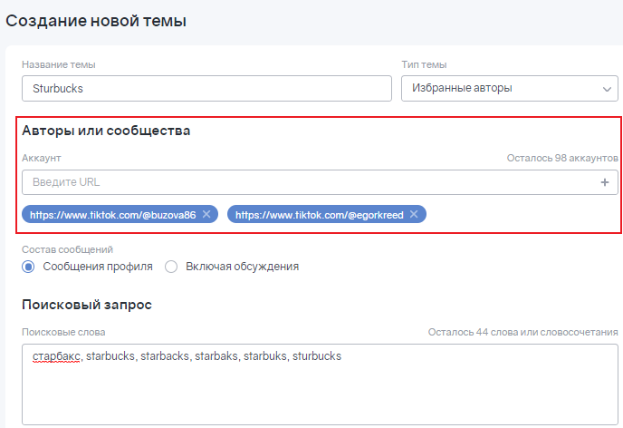 Brand Analytics, аккаунты TikTok в темах Избранные авторы