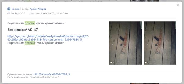 Объявления ВКонтакте